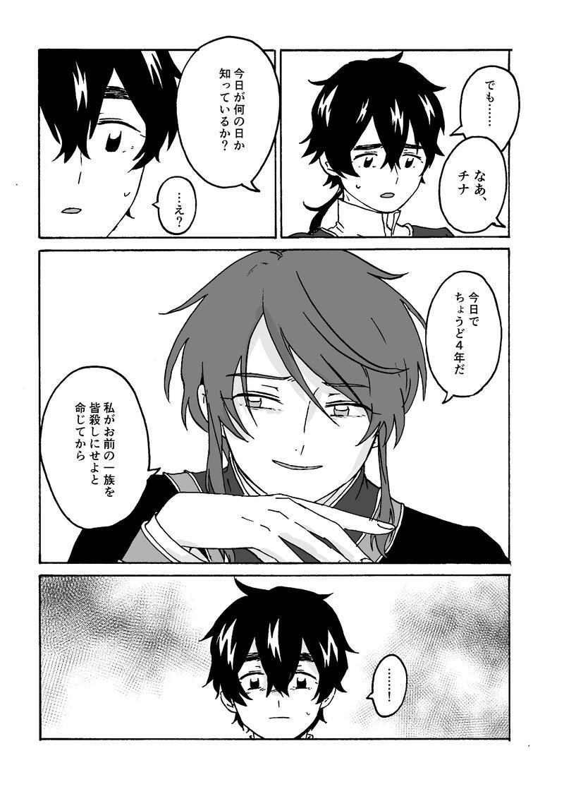 第9話 トゥファン(後編)