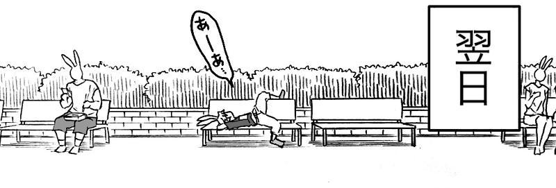 翔と遊ぼう!②