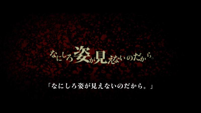 第1章 透明人間の殺戮 第4節 透明人間 3
