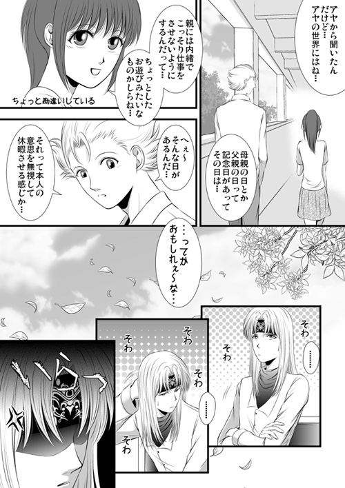 Different World・おまけ漫画