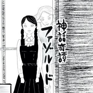 神話奇譚ファゾルード(漫画版)