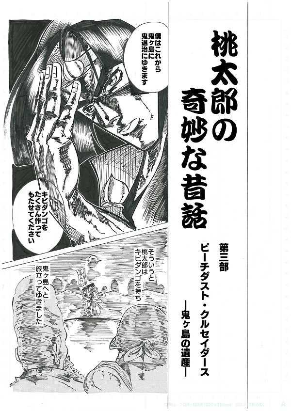 第三部 ピーチダスト・クルセイダース―鬼ヶ島の遺産―