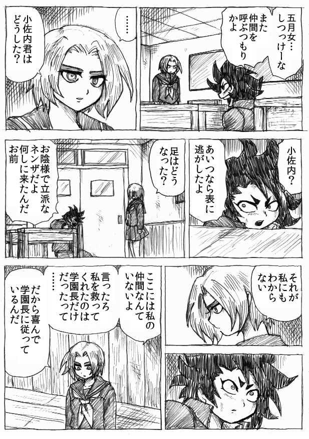 第十五話 すべて斗崎の仕業