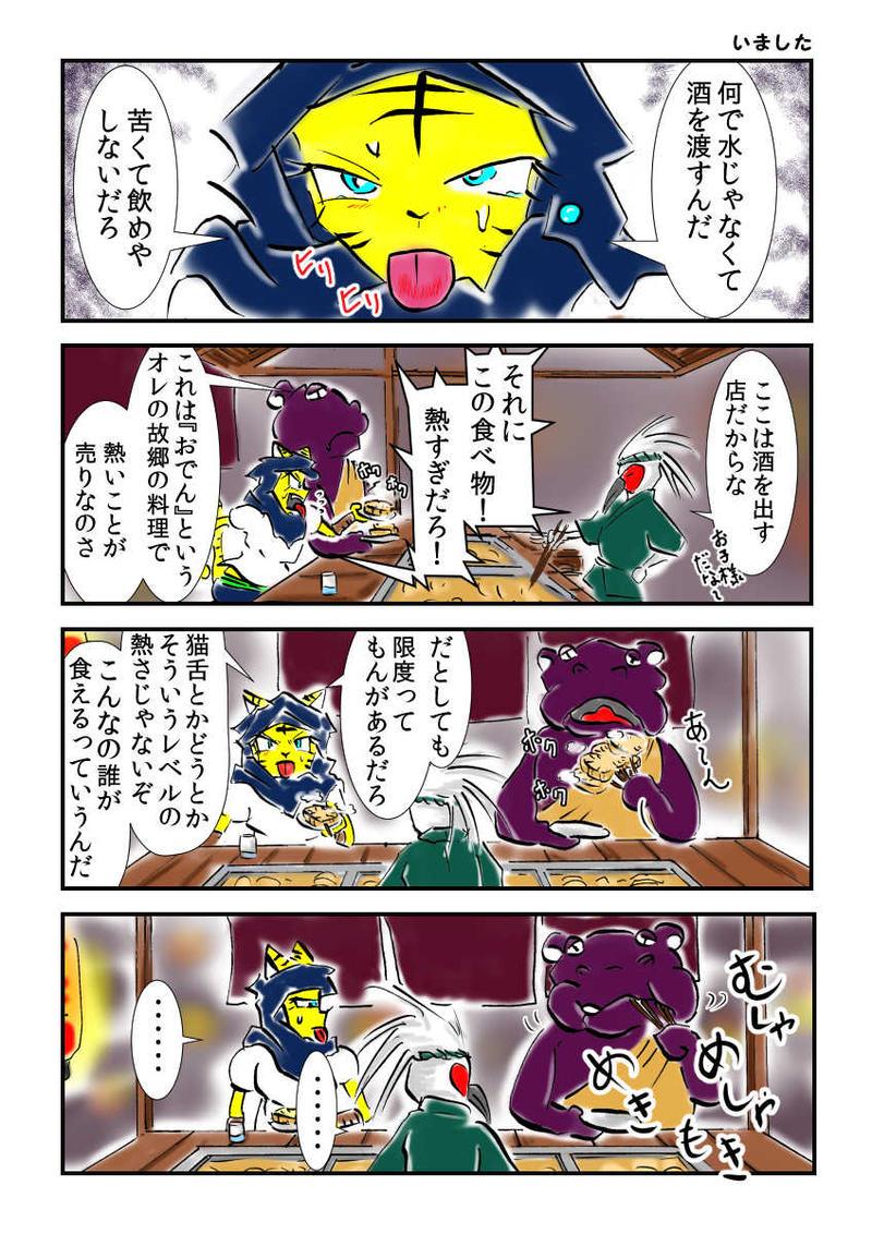 第2話 王女様と踊るコノネコ part2