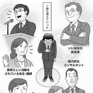 小田真嘉物語 第六十三話