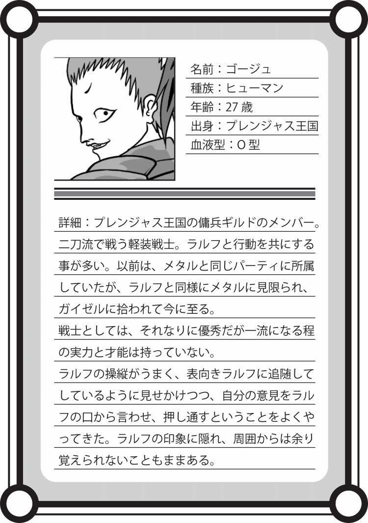 【キャラ紹介】ゴージュ
