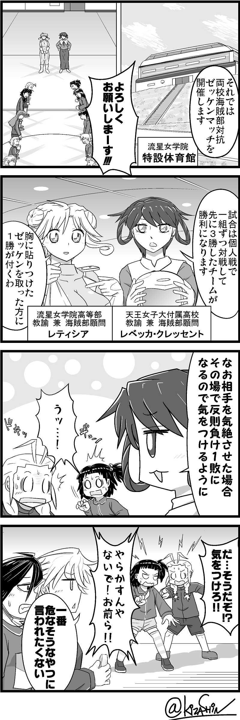 第58話 「マユタンとゼッケンマッチ開幕」