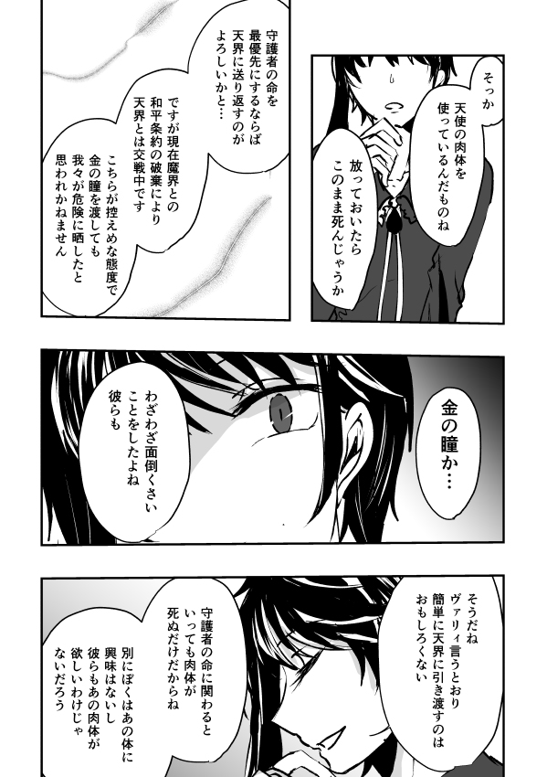 ChapterⅣ開幕/【幕間】