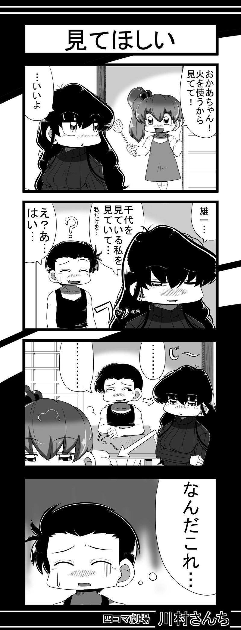 川村さんち 45話