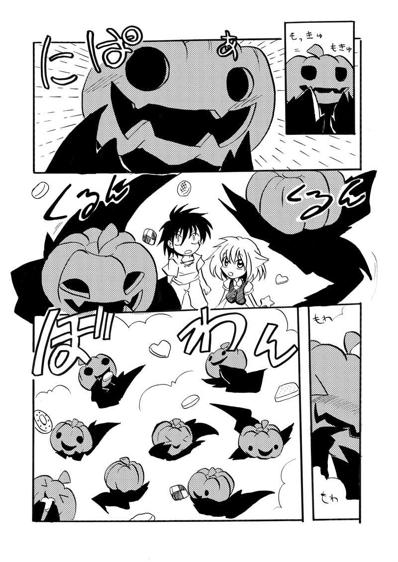 HALLOWEEN'S TREAT