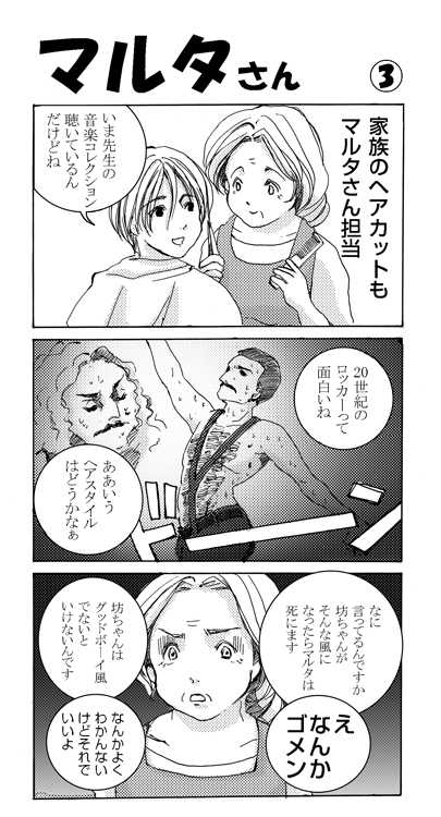 Episode 2-3 おまけマンガ マルタさん