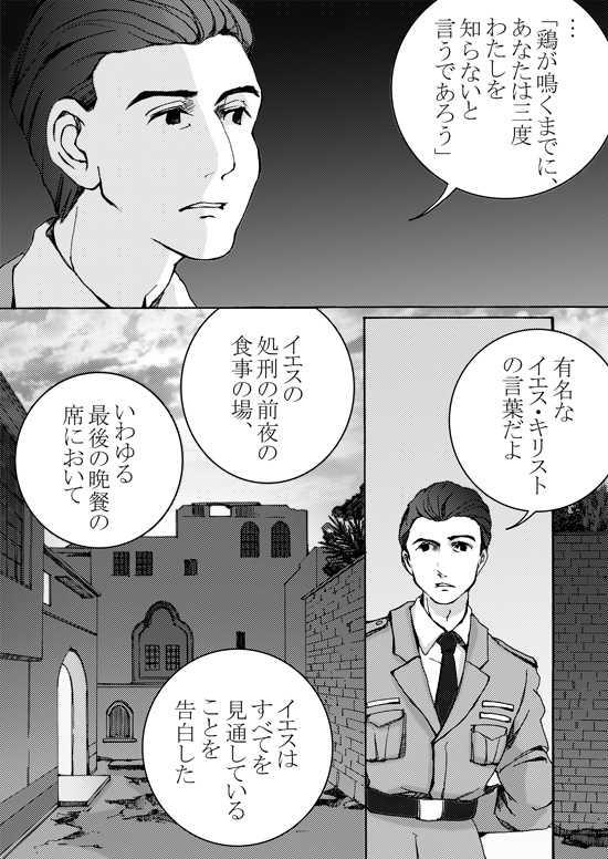 Episode 5-2 ミハエル・マルゲリフを追って[1/2]