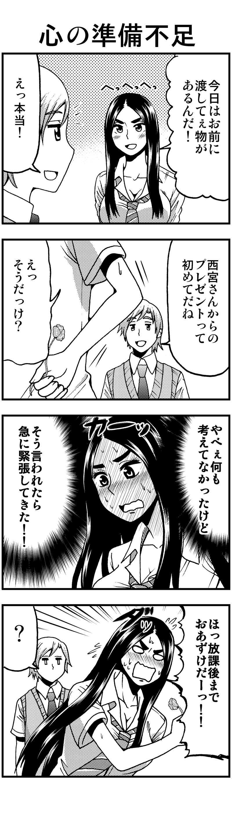 『4つ葉』