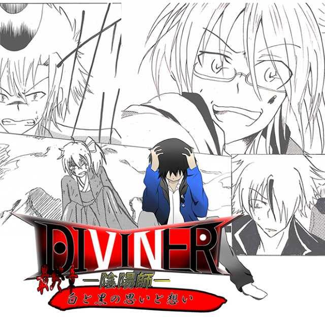 DIVINER-陰陽師-