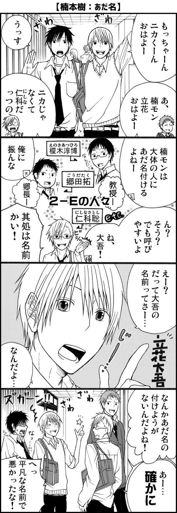 13.一人一ネタ1
