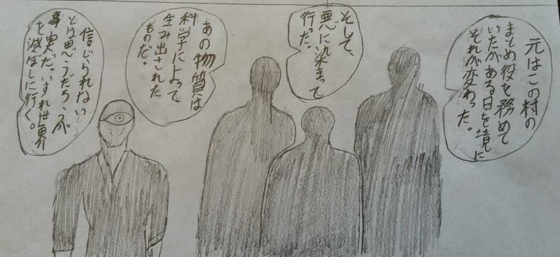 派遣戦士~第4話~4