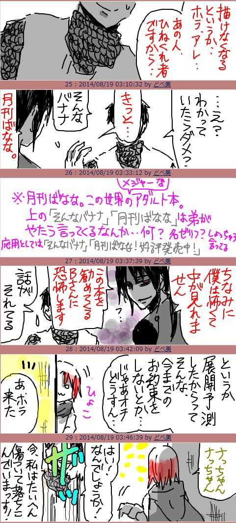2014/08/17「いじられて1周年おめでとうナッち」