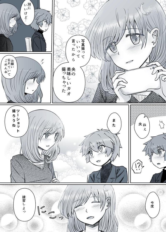 第9話 ツーショット③