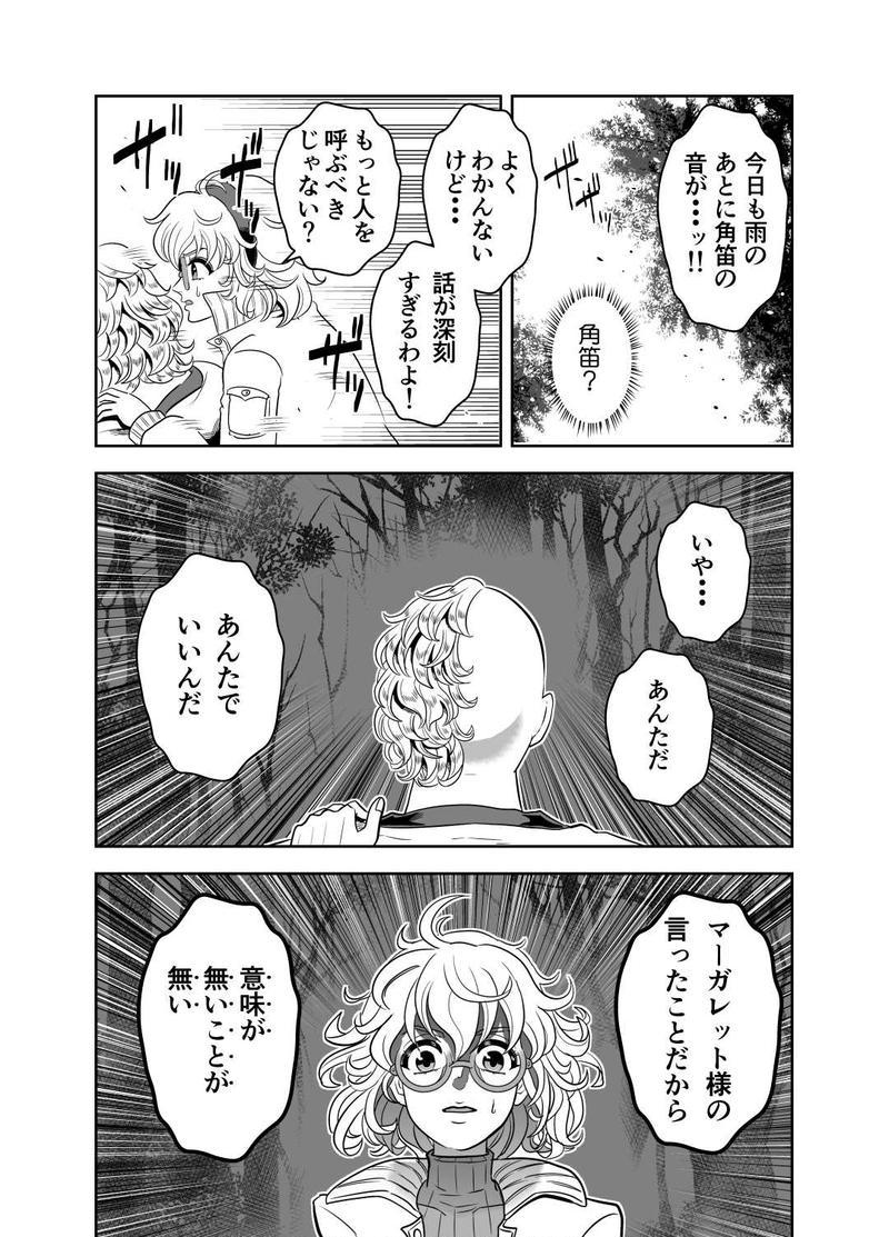 邪妖精と乙女マーガレット