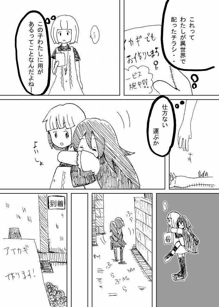 アイカギ屋 第4話 (1)鎌をもつ少女