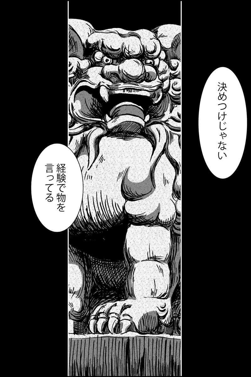 みんなの禁忌(三つ編み娘とヒゲ男・の続き)第29話