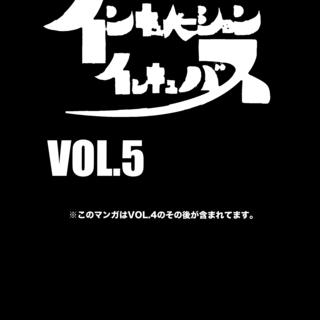 VOL.5〜炎上!ヴァーチャルの戦い〜