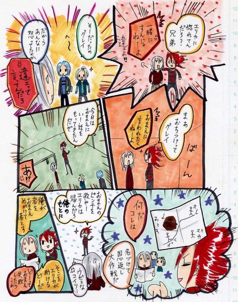 雪ん子さん-8-