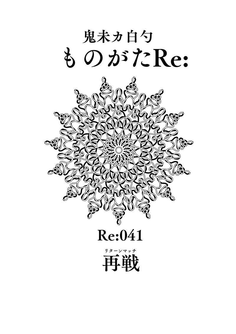 Re:041 再戦(リターンマッチ)