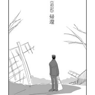 23話 ≪追記≫帰還1/2