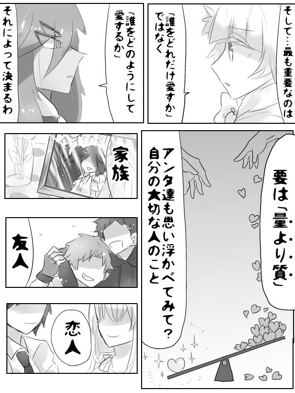 【第4話】開幕