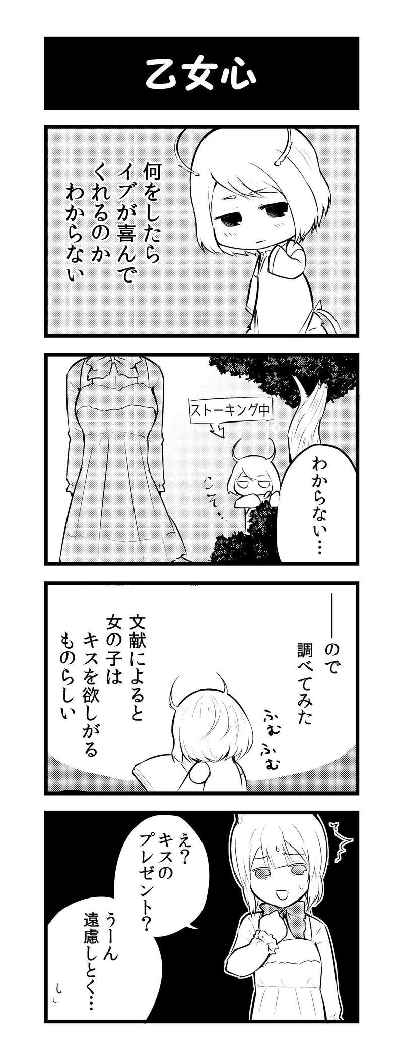 3話 乙女心