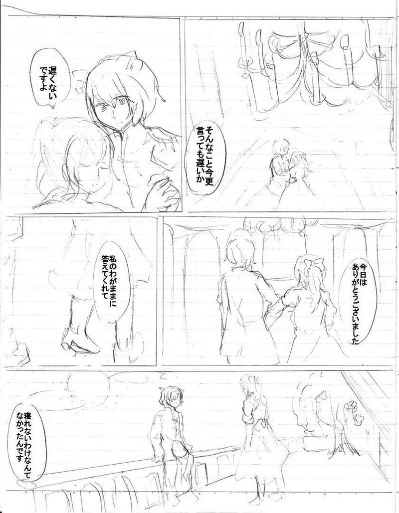 おまけ漫画(メインとは関係ない編)