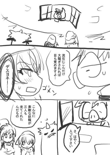 7話・らくがき漫画