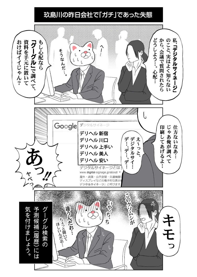 会社員 玖島川の日常 8