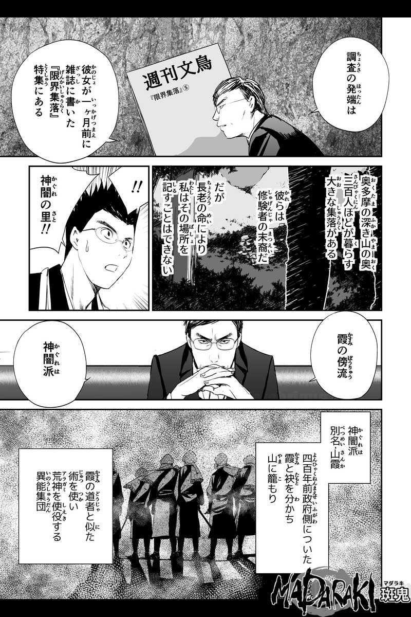 #9 内調・国家鎮護班(SACOS)(1)