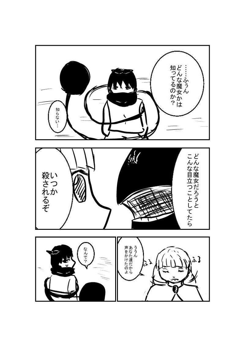 第1章 №1『ノガ』