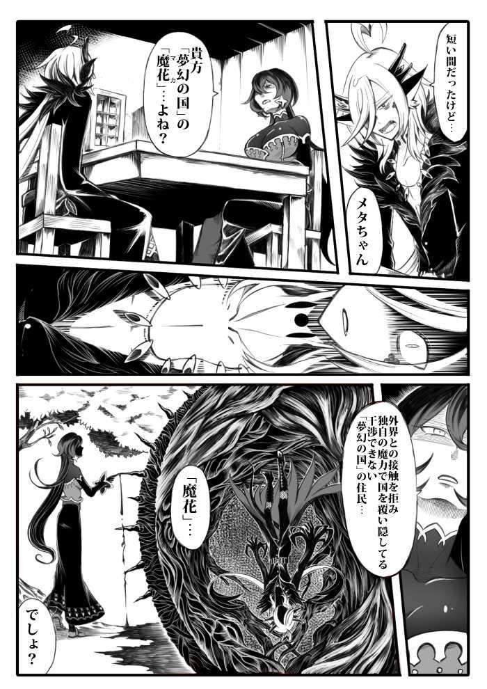 METASEQUOIA(二話)
