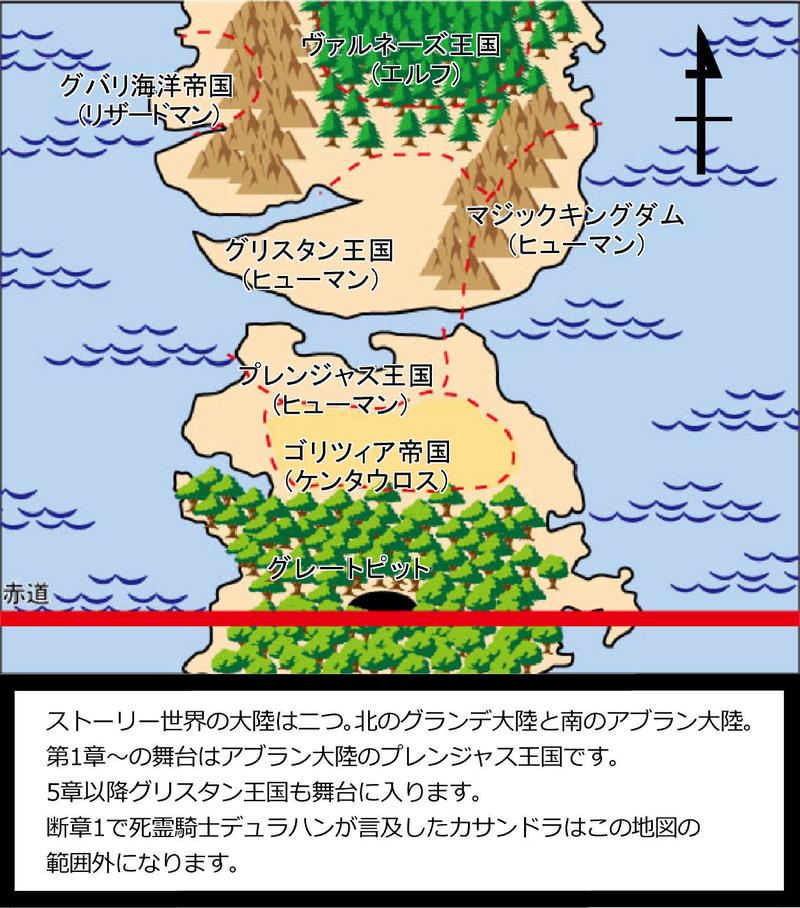 ストーリー世界地図