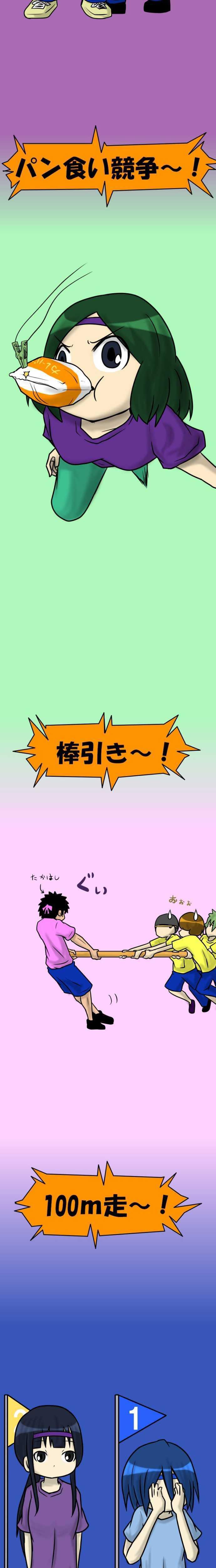 20術目:忍ぶ体育祭(午後編)