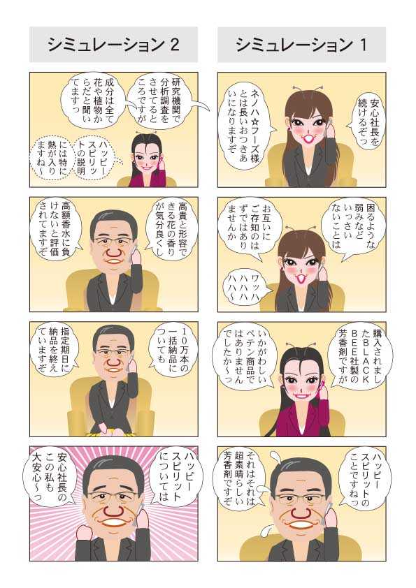 日本元気党48/第53章