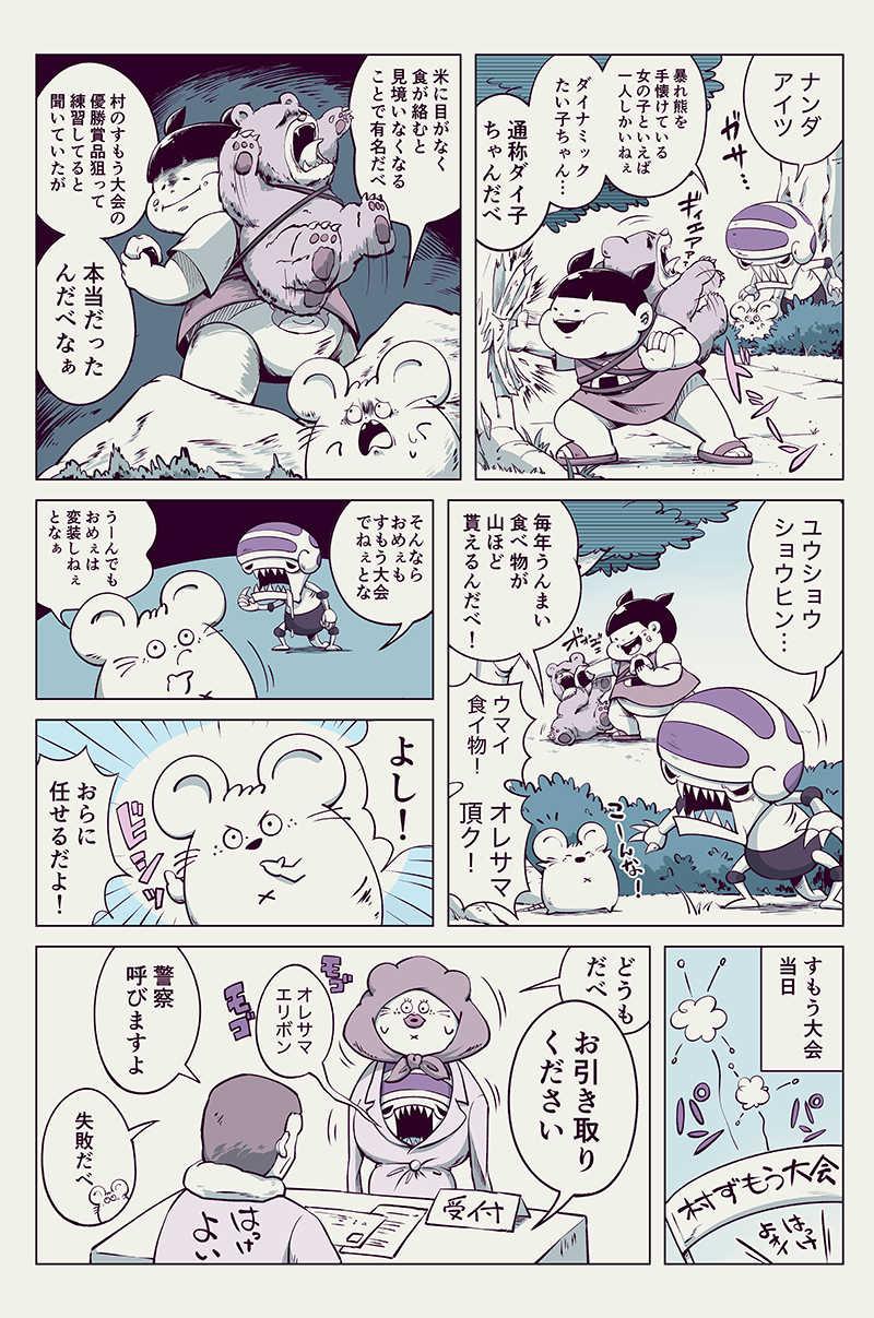 第16話「ダイナミック」