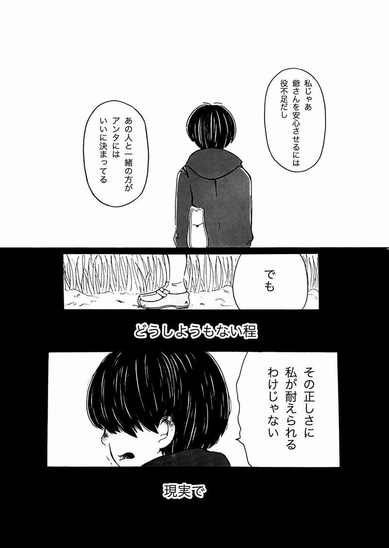 砂糖漬けの小指/後編1