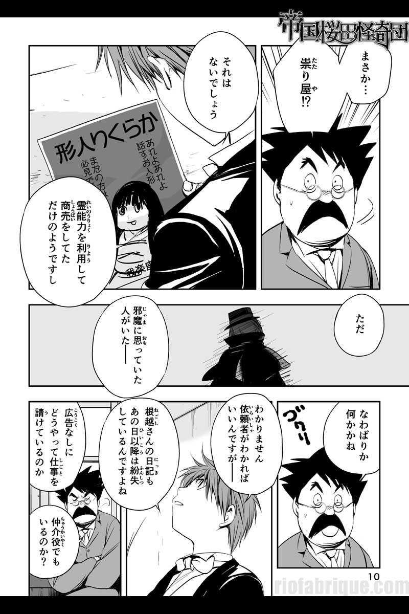 第5話 : 祟り屋(2)(2)