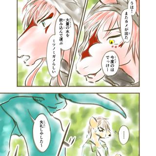 3話「アユムヒト」