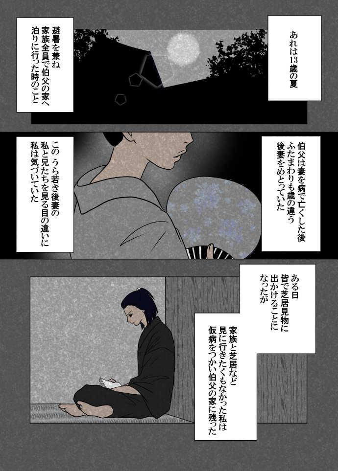 陰と陽-2-