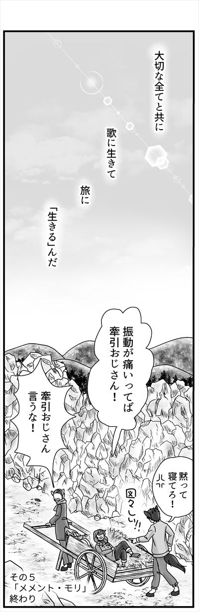 メメント・モリ エピローグ