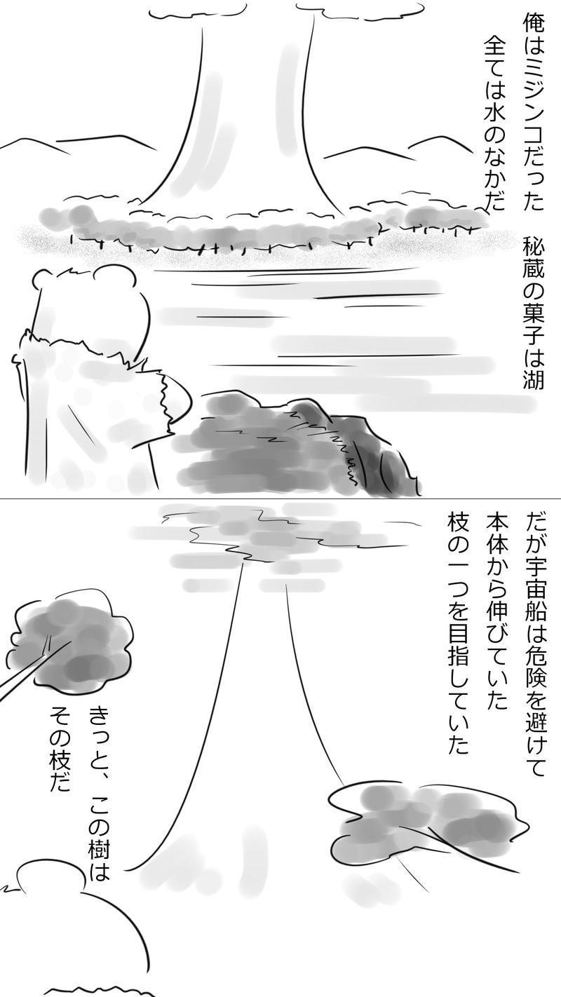 第17話 答○行×