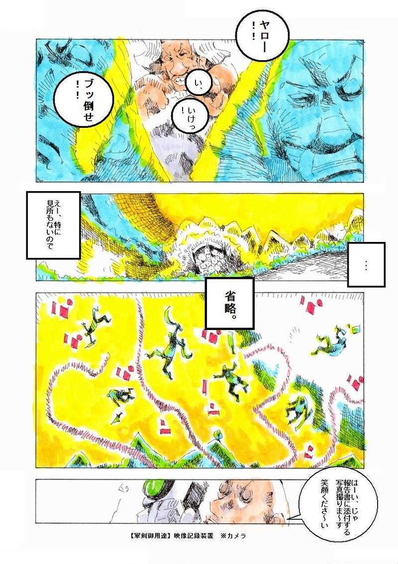 ギフトショコラ【終・ロストチャイルド】
