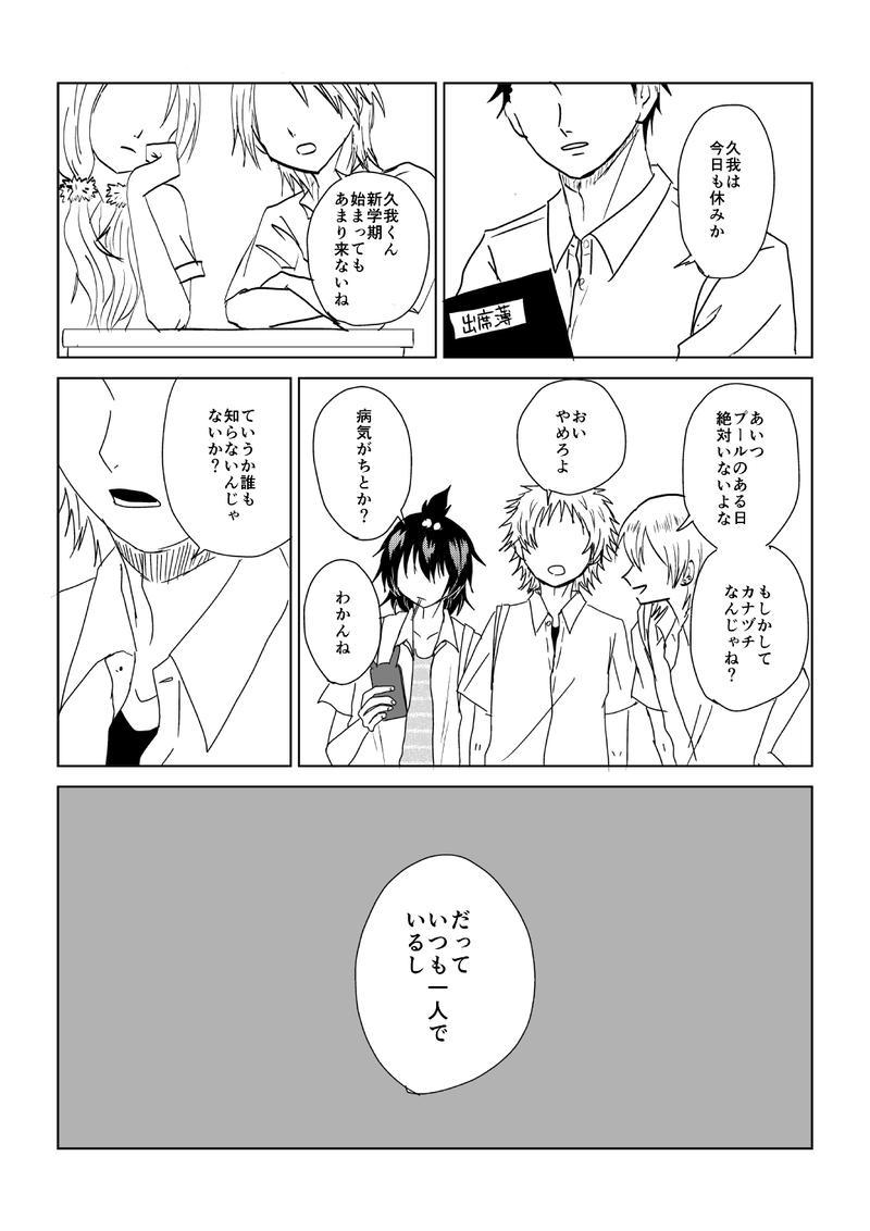 小噺二十七(前編)