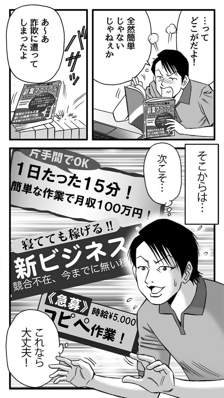 もう俺は社畜じゃ無い! ~ネット副業成功者物語~
